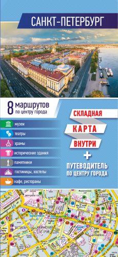 Sankt-Peterburg. Karta+putevoditel po tsentru goroda (buklet)