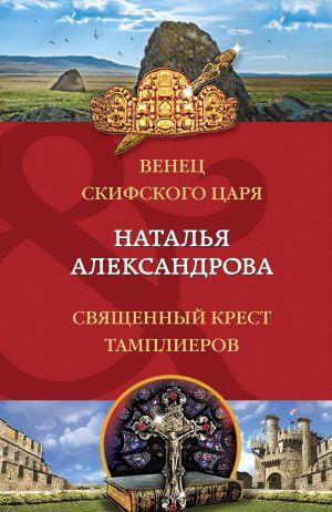 Венец скифского царя. Священный крест тамплиеров
