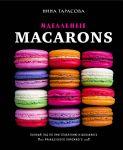 Idealnye macarons
