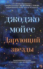 Darujuschij zvezdy (mjagk.obl.)
