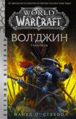 World of Warcraft: Vol'dzhin. Teni Ordy