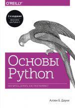 Osnovy Python. Nauchites dumat kak programmist