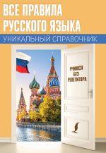 Все правила русского языка. Уникальный справочник