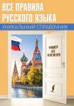 Vse pravila russkogo jazyka. Unikalnyj spravochnik