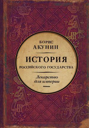 Tsar-osvoboditel i tsar-mirotvorets. Lekarstvo dlja imperii