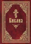 Biblija na russkom jazyke. Krupnyj shrift