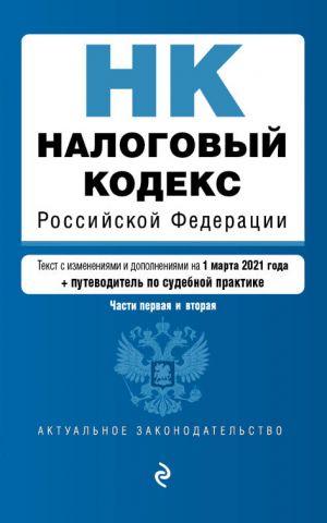 Nalogovyj kodeks Rossijskoj Federatsii. Chasti 1 i 2: tekst s izm. na 1 marta 2021 goda (+ putevoditel po sudebnoj praktike)