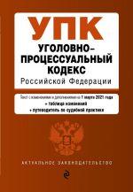 Ugolovno-protsessualnyj kodeks Rossijskoj Federatsii. Tekst s izm. i dop. na 1 marta 2021 goda (+sravnitelnaja tablitsa izmenenij) (+putevoditel po ...