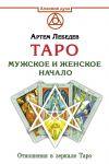 Taro. Muzhskoe i zhenskoe nachalo