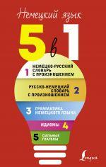 Nemetskij jazyk. 5 v 1: Nemetsko-russkij slovar s proiznosheniem. Russko-nemetskij slovar s proiznosheniem. Grammatika nemetskogo jazyka. Idiomy. Silnye glagoly