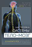 Nastrojka sistemy telo—mozg. Prostye uprazhnenija dlja aktivatsii bluzhdajuschego nerva protiv depressii, stressa, boli v tele i problem s pischevareniem