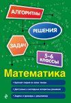 Matematika. 5-6 klassy
