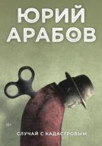 Случай с Кадастровым