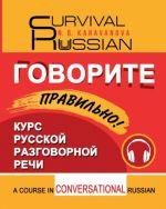 Govorite pravilno! / Survival Russian. A course in conversational Russian