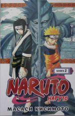 Naruto. Naruto. Kniga 2. Most geroja
