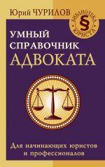 Umnyj spravochnik advokata