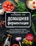 Domashnjaja fermentatsija