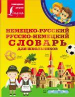 Nemetsko-russkij. Russko-nemetskij slovar dlja shkolnikov