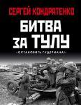 """Bitva za Tulu. """"Ostanovit Guderiana!"""""""