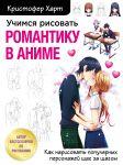 Uchimsja risovat romantiku v anime. Kak narisovat populjarnykh personazhej shag za shagom