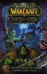 World of Warcraft. Kljatva na krovi