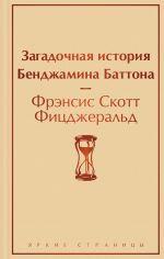 Zagadochnaja istorija Bendzhamina Battona