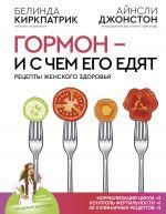 Гормон - и с чем его едят. Рецепты женского здоровья