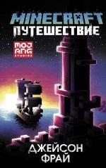 Minecraft: Puteshestvie