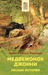 Medvezhonok Dzhonni. Lesnye istorii (s illjustratsijami)