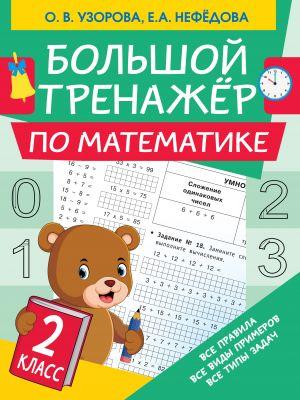Bolshoj trenazher po matematike. 2 klass