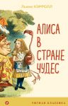 Alisa v Strane chudes (s illjustratsijami)