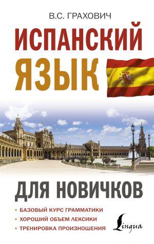 Ispanskij jazyk dlja novichkov
