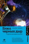 Bljuz chernykh dyr i drugie melodii kosmosa