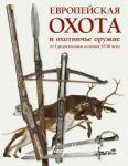 Evropejskaja okhota i okhotniche oruzhie ot Srednevekovja do kontsa XVIII veka