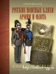Russkie pojasnye bljakhi armii i flota