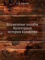 Blazhennye pokhaby. Kulturnaja istorija jurodstva