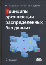 Принципы организации распределенных баз данных