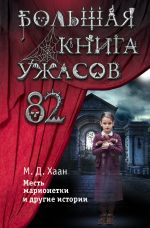 Bolshaja kniga uzhasov 82