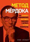 Metod Mjordoka. Kak upravljat media-imperiej, unichtozhat politikov i derzhat v strakhe konkurentov