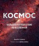 Kosmos: Bolshoe puteshestvie po Vselennoj