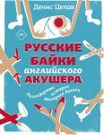 Russkie bajki anglijskogo akushera, ili Derzhite nozhki krestikom