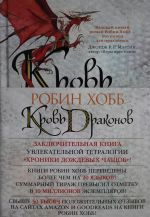 Khroniki Dozhdevykh chaschob. Kniga 4. Krov drakonov