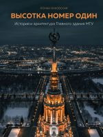 Vysotka nomer odin: istorija i arkhitektura Glavnogo zdanija MGU