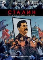 Stalin. Biografija v komiksakh
