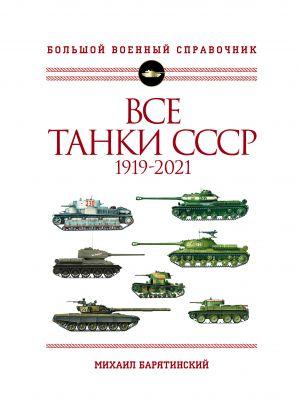 Vse tanki SSSR: 1919-2021. Samaja polnaja illjustrirovannaja entsiklopedija