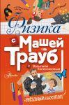 Fizika s Mashej Traub i Vasiliem Kolesnikovym