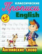 Anglijskie slova. 6-7 let