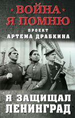 Ja zaschischal Leningrad