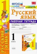 Russkij jazyk. 1 klass. Rabochaja tetrad k uchebniku V. P. Kanakinoj, V. G. Goretskogo. FGOS