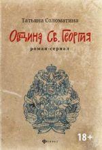 Obschina Sv. Georgija. Roman-serial. Pervyj sezon